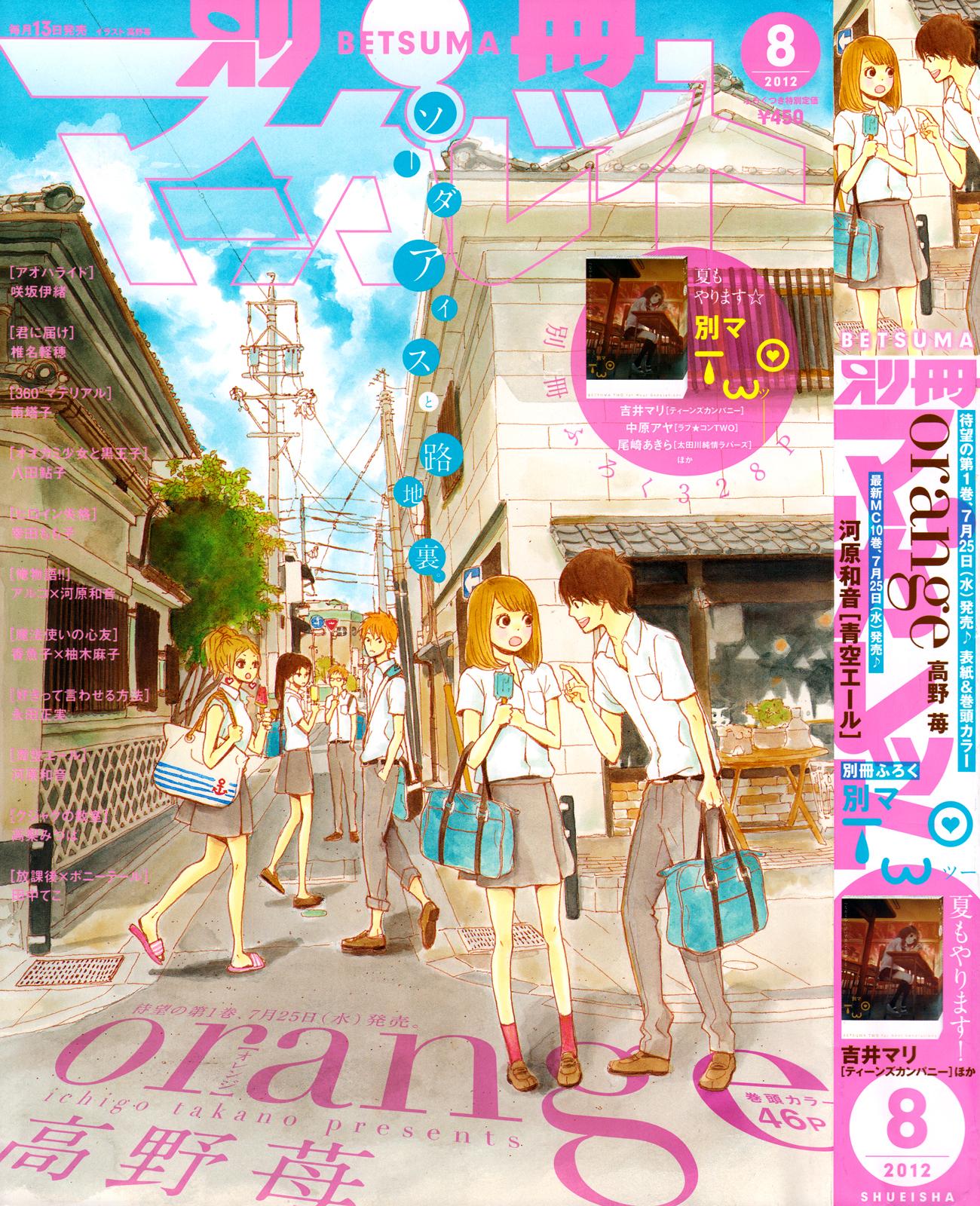 SS_Orange_Takano-Ichigo_ch05_000