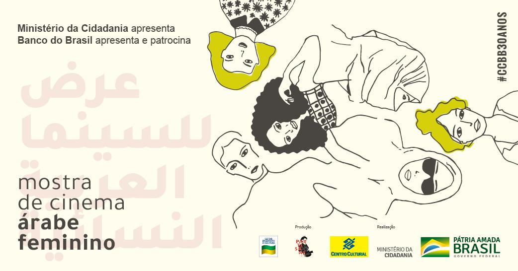 [CINEMA] Mostra de Cinema Árabe Feminino exibe mais de 30 filmes dirigidos por mulheres