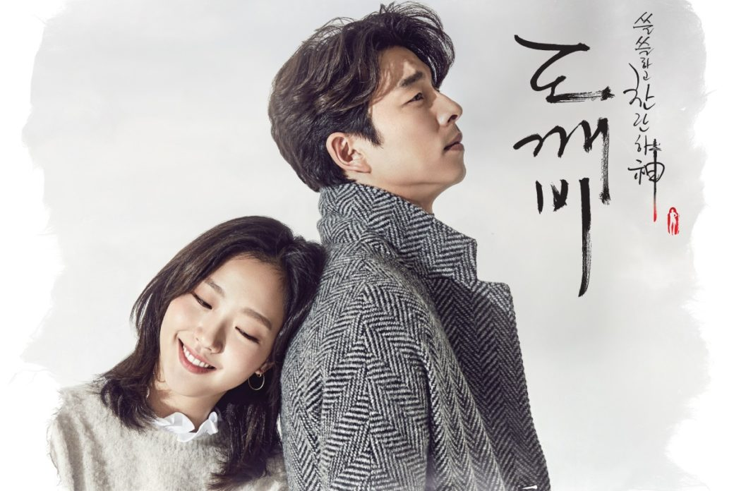 k-drama Goblin (2016-2017)